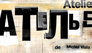 Fondation Nestlé pour l'Art – Atelier, Théâtre Saint-Gervais, Théâtre Saint-Gervais, Genève